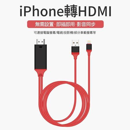 專為apple 手機或平板電腦將影像轉換至電視螢幕播放設計使用 支援標準HDMI 1080P 1.3b訊號輸出 紅黑款色設計,鍍鎳防?接頭 直接與電視機或視螢幕顯示器同步
