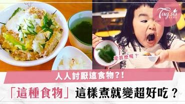 日本大流行~討厭吃它的人因為這樣煮都變得可以接受?這種丼飯居然這麼神奇?