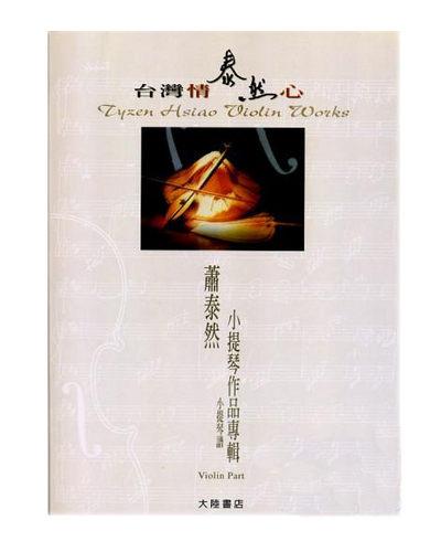 小叮噹的店- 小提琴譜+鋼琴伴奏譜 V38.蕭泰然小提琴作品專輯──台灣情泰然心(附伴奏譜)