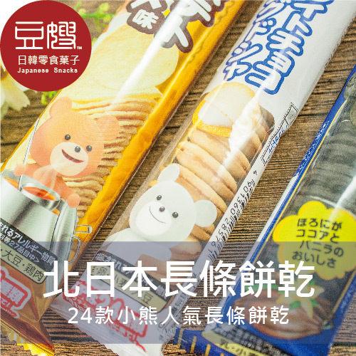 24款小熊人氣長條餅乾,每個小熊都有自己的特色哦,值得收藏品味!