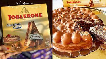 金三角巧克力變蛋糕了!好市多熱銷新品「冷凍三角巧克力蛋糕」,完全是熟悉的三角巧克力滋味呀!
