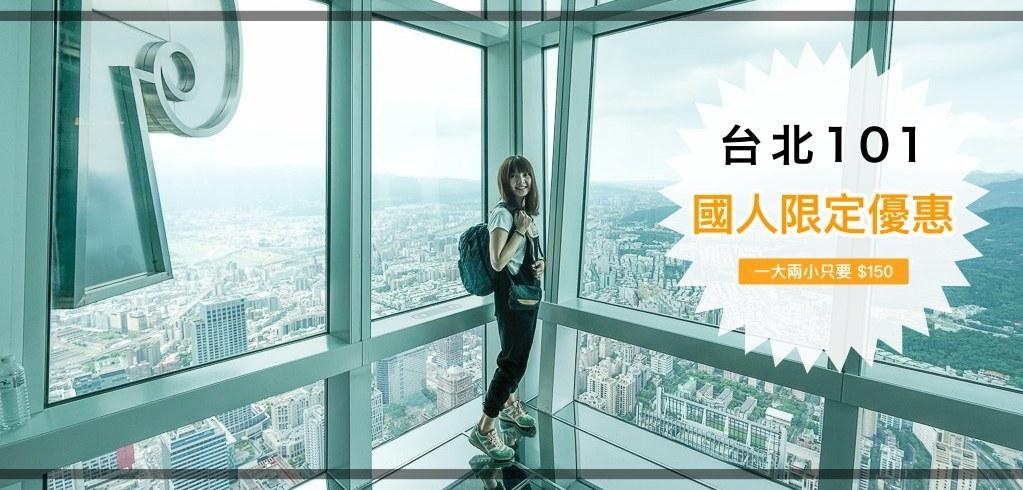 台北101 國人優惠, 台北101觀景台門票優惠