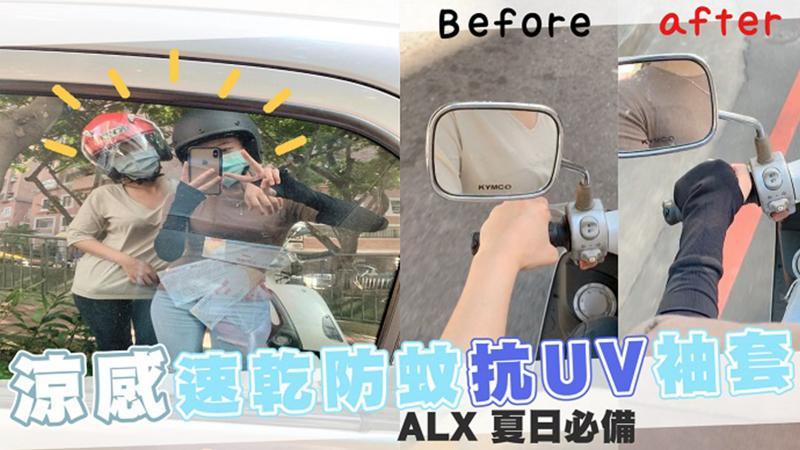 袖套不俗氣超涼爽~ALX~涼感速乾防蚊抗UV袖套