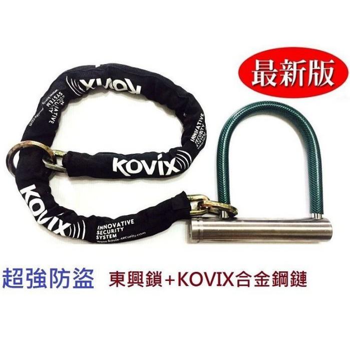 #超強組合鎖 東興U型鎖+KOVIX合金鋼鏈(150公分長X10mm粗) 贈收納袋+防鏽油☆#合金鋼鏈圖片示範為120公分 請依所需長度選購~~~~~~~~~~~~~~~~~~~~~~~~~~~~~~