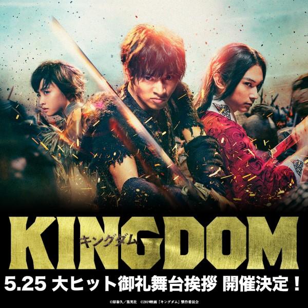 17_1830_kingdom.jpg