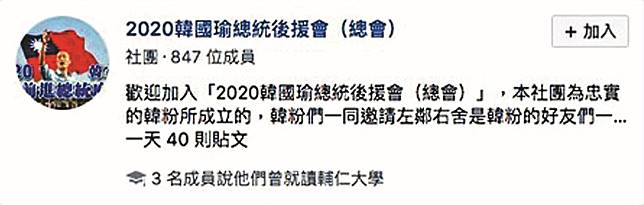 「2020韓國瑜總統後援會(總會)等多個粉絲專頁,被指違反社群守則,遭臉書移除。圖為遭移除後疑重新復原(翻攝畫面)。