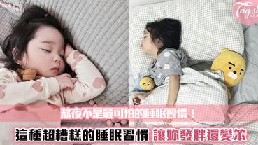 熬夜不打緊!可怕的是這種讓你發胖變醜的睡眠習慣