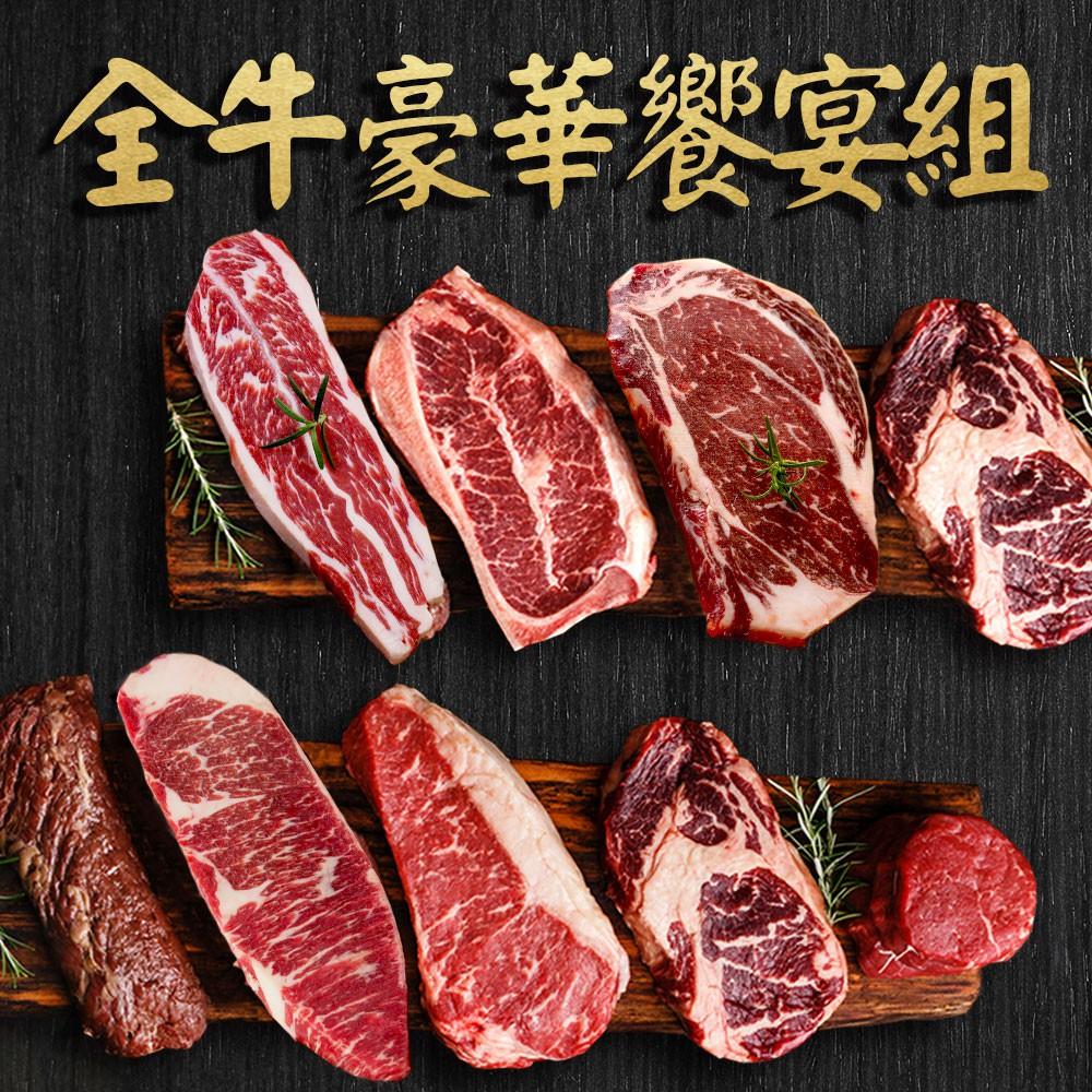 【食吧】全牛豪華饗宴組(重達1.2kg/共七部位)(蝦皮團購)