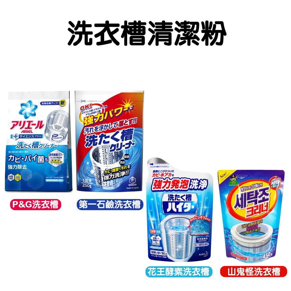 日本 第一石鹼 除臭清潔劑250g 洗衣機清潔劑 碧浪 花王 KAO P&G ARIEL 活性酵素 洗衣槽 山鬼怪