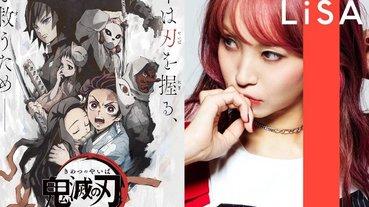 日本 13 萬人票選「動畫歌曲總選舉」,鬼滅之刃〈紅蓮華〉再火爆還是輸給它!