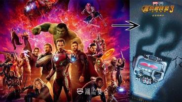 另類劇透!這就是有中國特色的《 復仇者聯盟3 無限之戰 》海報!