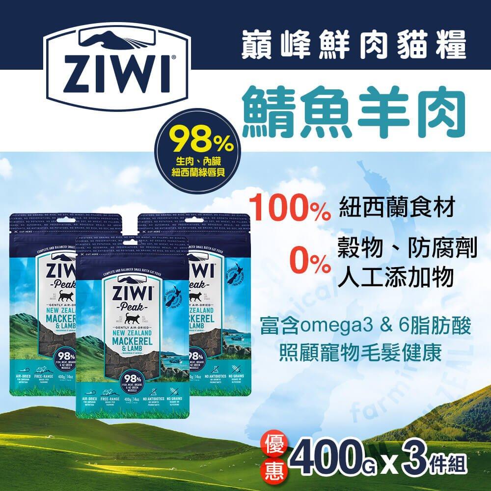 ZiwiPeak巔峰 98%鮮肉貓糧-鯖魚羊肉400g-3件組