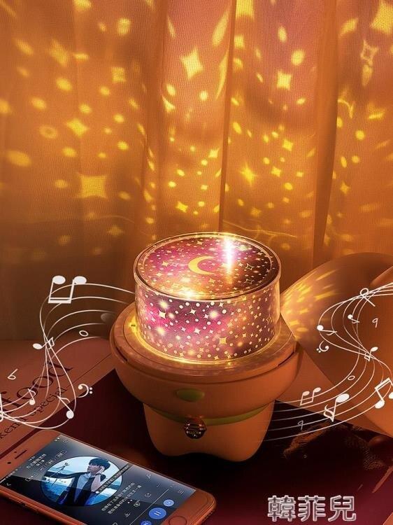 投影燈 星空燈投影燈滿天星星臥室INS兒童床頭燈創意夢幻浪漫小夜燈少女 韓菲兒