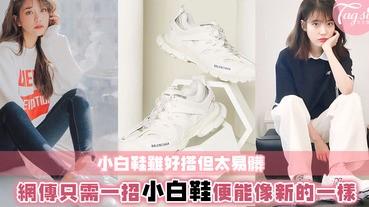 白鞋好穿易搭但不耐髒?穿幾次變小黑鞋太心痛?網傳超簡單清洗法一下子令小白鞋回復如初~