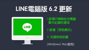 LINE 電腦版 6.2 版本更新:刪除聊天記錄選項優化、深色模式、支援特效貼圖