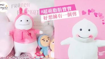 韓國大熱超萌「脂肪寶寶」既然肥肉減不掉,唯有好好愛您吧~