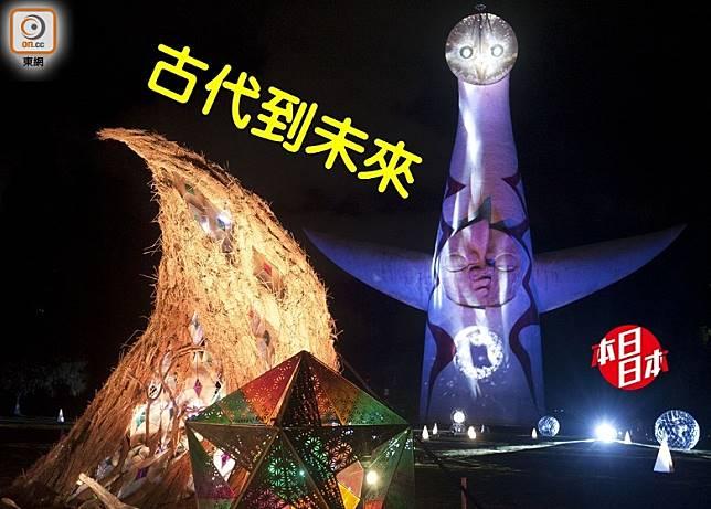 本日日本:太陽之塔投影Show 黑暗中尋找光明(互聯網)