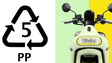 Gogoro 3 的「環保車殼」會騎一騎就分解嗎?都是塑膠到底環保在哪?