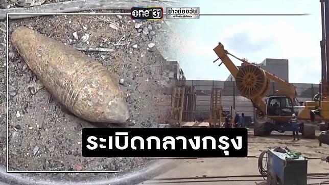 เจอระเบิด ไซต์งานก่อสร้าง ใกล้รถไฟฟ้าอารีย์