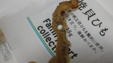 超商買烤扇貝肉竟咬到一顆「白色珍珠」 日本網友:謝謝全家