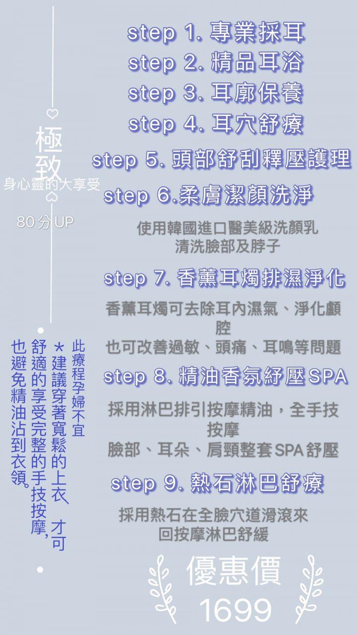 【See you at first 初•見】台北精品掏耳SPA•私人訂制紋繡