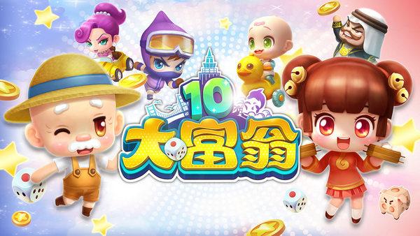 回味童年經典,《大富翁10》iOS版上線限時85折優惠