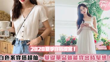 夏天穿搭提案!白色系穿搭超仙~基礎單品就能穿出時髦感!