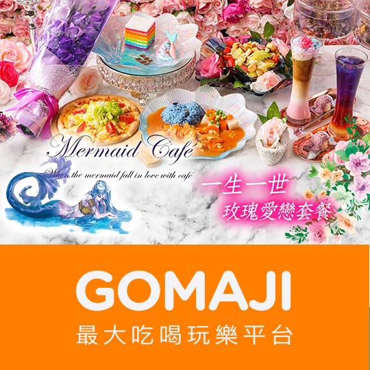 台北【美人魚網紅咖啡館 Mermaid Cafe'】一生一世玫瑰愛戀套餐