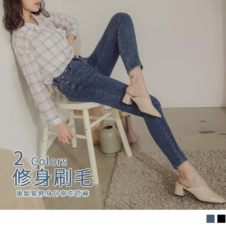 筆直的窄管褲版型令雙腿更加修長纖細, 內裡的輕刷毛,質地親膚,穿起來舒適溫暖; 彈力好的材質,穿著輕鬆,活動也很自在。 搭配簡單的上衣,展現出自在又有型的品味風格! 此款2色牛仔修身窄管長褲輕鬆製造-