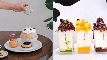 台北、新北5款「高顏值創意冰」推薦!膠原蛋白牛奶冰、炸冰淇淋吐司⋯夏天不能錯過這些冰店