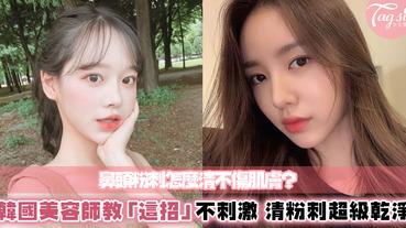鼻頭粉刺該怎麼清?韓國美容師推薦「這個」~不刺激、毛孔不受傷害,粉刺全部擠光光~