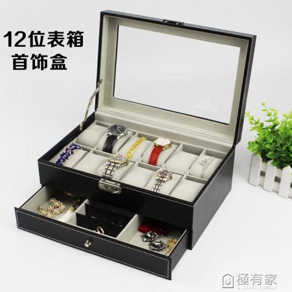 首飾收納盒手錶盒子眼鏡盒飾品收納化妝品收納盒耳環項練展示 極有家