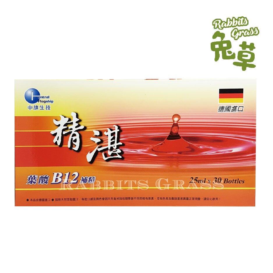 買五送一 中旗 精湛 葉酸B12補精 25ml*30支/盒 :德國進口