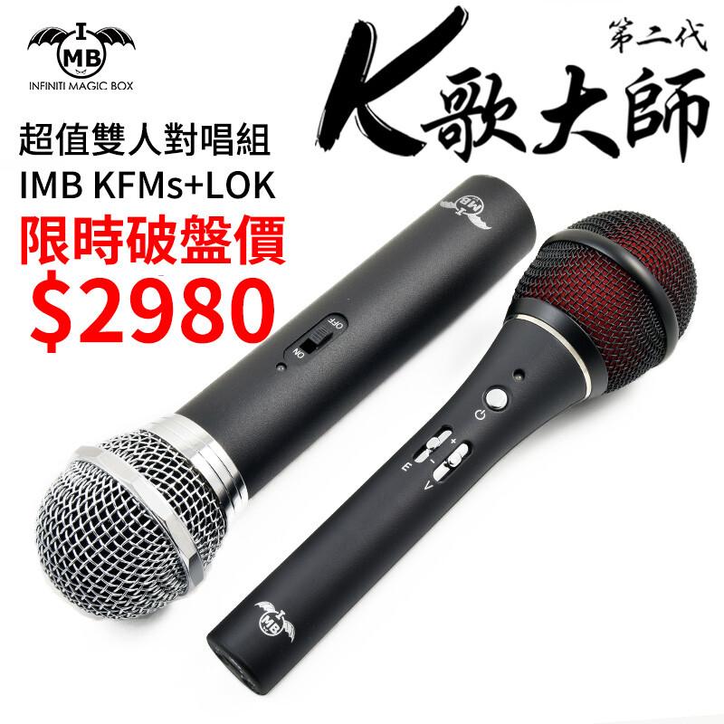 讓你重新定義唱歌的體驗 第二代獨家麥克風音效晶片 你想要的,更靈敏的、更清脆的好音質,K歌大師第二代一次給你,在這次新增了麥克風迴音效果和音量大小調整,絕非有調等於沒調的鱉腳設計,真正台灣設計研發和調