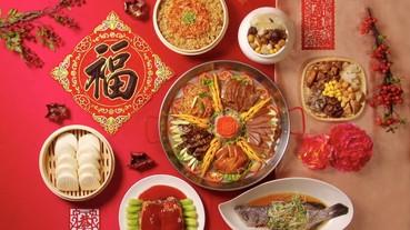 金鼠年慶團圓!2020飯店外帶年菜推薦 豐盛圍爐宴輕鬆上桌(持續更新中)