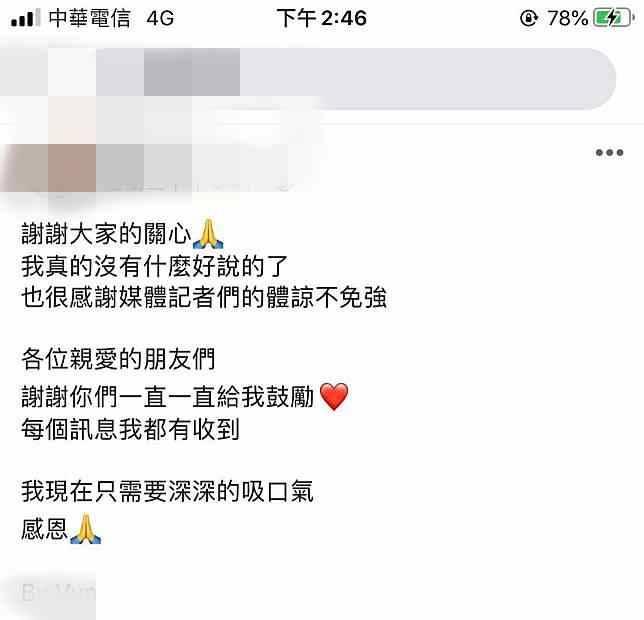 劉至翰前妻Vivian在臉書放文謝謝大家關心。