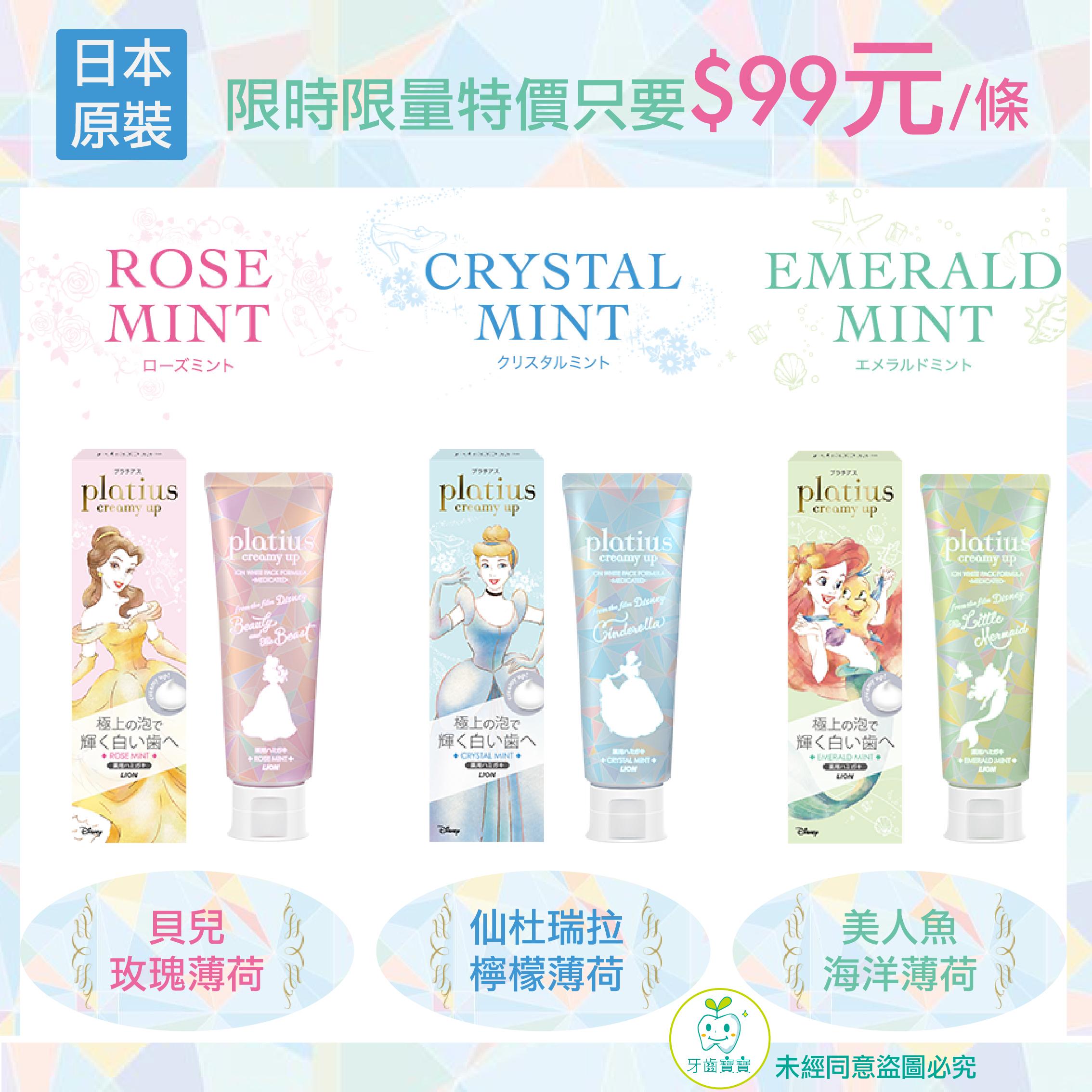 【2條免運】日本進口 LION獅王 Disney公主限定版 Platius 極上泡沫亮白美白牙膏90g*2條
