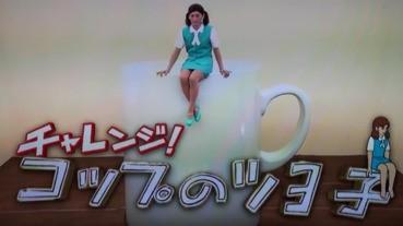 【有片】草彅剛挑戰「杯緣子」第三回 令人又笑又緊張