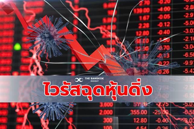ยังผวาไวรัส! ฉุดหุ้นไทยวันนี้ดิ่ง 54.56 จุด ปิดที่ 1,340.52