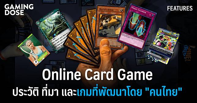 """Online Card Game"" ประวัติ ที่มา และเกมที่พัฒนาโดย ""คนไทย"""