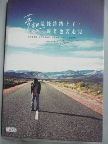 【書寶二手書T1/勵志_IMD】夢想這條路踏上了,跪著也要走完。_Peter Su
