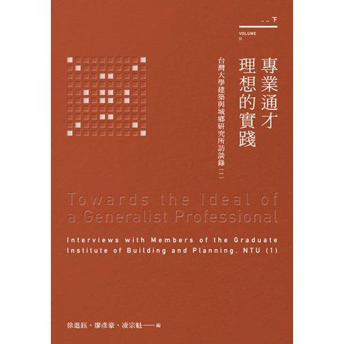 電子書 專業通才理想的實踐:台灣大學建築與城鄉研究所訪談錄(一)(下)