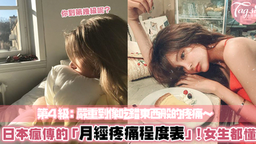 第6級:腹部像不停被狂踢!日本女生瘋傳的「月經疼痛程度表」~你是不是也超有共鳴?