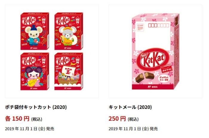 日本郵局2020賀年明信片_KitKat