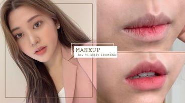 死皮、乾卡如何上唇膏?韓國彩妝師零技巧上唇膏方法,唇況再差也能擁有激美唇!