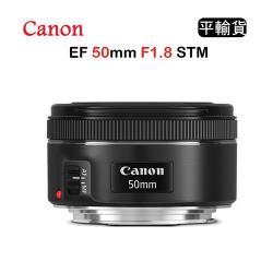 ◎適合人像、街拍及紀實攝影|◎0.35m最近對焦距離, 0.21x最大放大率|◎STM步進式馬達品牌:Canon佳能型號:CANONEF50mmF1.8STM(平行輸入)適用機型:全幅鏡頭類型:定焦鏡