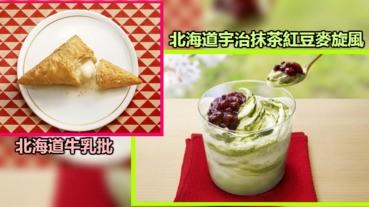 M記將推北海道宇治抹茶紅豆麥旋風/牛乳批
