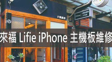 來福 Life iPhone 主機板維修,隱藏在一中街巷弄裡的文青手機維修 | iPhone維修推薦
