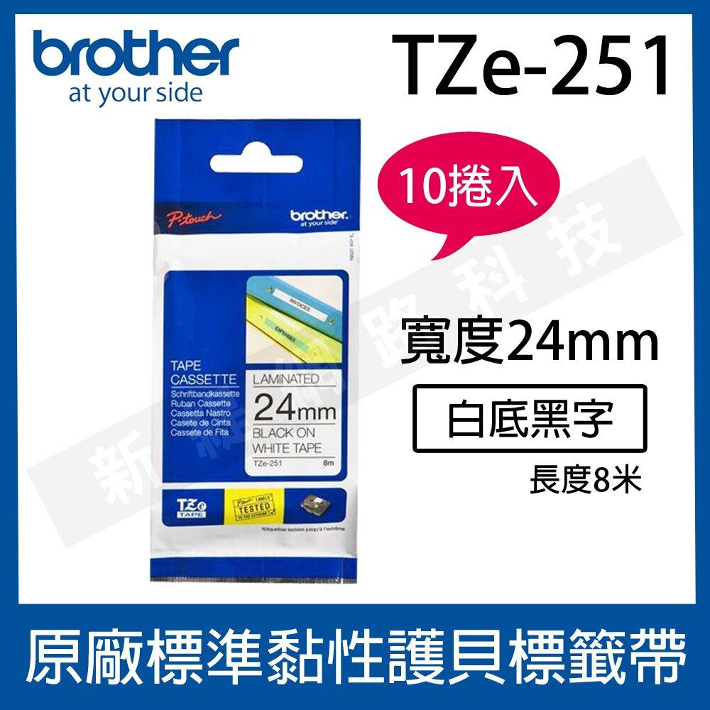 【10捲入免運-顏色可任選】brother 24mm 原廠護貝標籤帶 TZe-251 / TZ-251 (白底黑字)-長度8M。電腦軟硬體與周邊配件人氣店家新緹網路科技有限公司的Brother標籤帶、