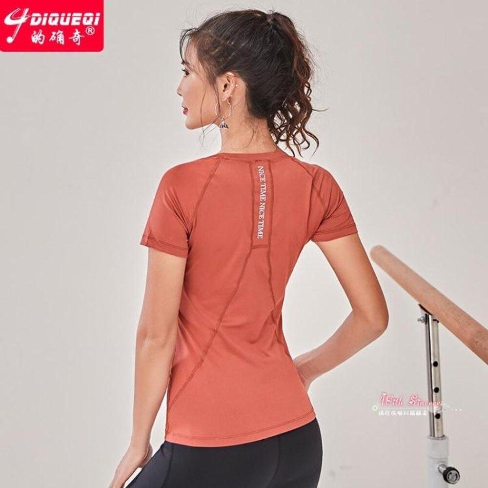 排汗衣 的確奇 運動上衣女網紅短袖t恤速幹緊身跑步健身半袖瑜珈服夏薄款 4色